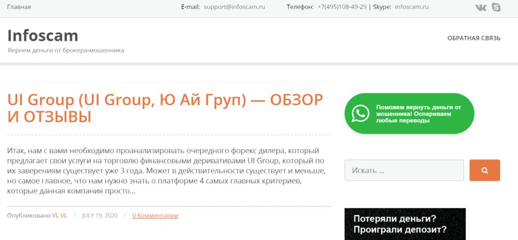 Infoscam сайт