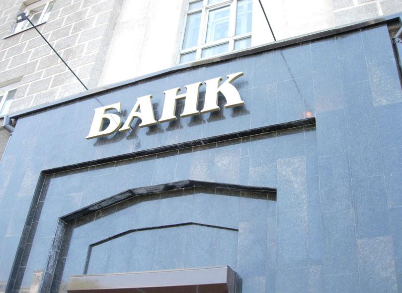 Банки в России