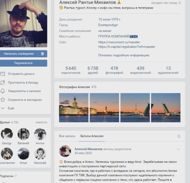 Алексей Рантье Михайлов